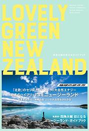 lovely green newzealand